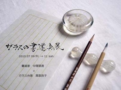 ガラスの書道具展.jpg
